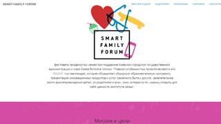 2015 Smart Family Forum website: smartfamilyforum.com