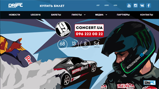 2016 Ukrainian Drift Federation website: ukrainiandrift.com